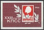 СССР 1966, XXIII Съезд КПСС, блок