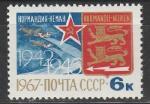 """СССР 1967 год, """"Нормандия-Неман"""", 1 марка"""