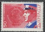 СССР 1967 г, 50 лет Советской Милиции, 1 марка