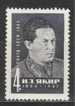 СССР 1966 год, И. Якир, 1 марка