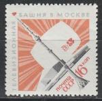 СССР 1967, Останкинская Башня, 1 марка