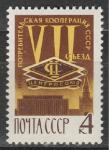 СССР 1966 г, VII Съезд Потребкооперации, 1 марка