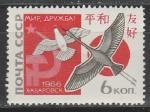 СССР 1966 год, Вторая Советско-Японская Встреча, 1 марка
