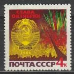 СССР 1966 год, 49-я Годовщина ВОСР, 1 марка. космос