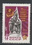 "СССР 1967 год, 25 лет Подвигу ""Молодой Гвардии"", 1 марка"