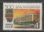 СССР 1966 год, 500 лет Кишиневу, 1 марка