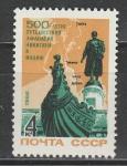 СССР 1966 г, Путешествие Никитина в Индию, 1 марка