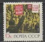 СССР 1966 год, Народ Вьетнама Победит, 1 марка