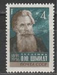 СССР 1966 год, О. Ю. Шмидт, 1 марка