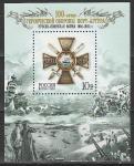 Россия 2004 год, Оборона Порт-Артура, 100 лет. блок