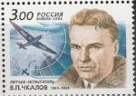 Россия 2004 год, В. Чкалов, 1 марка. лётчик-испытатель.