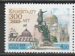 Россия 2004 год , 300 лет  г. Кронштадту, 1 марка