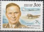 Россия 2004 год, В. Коккинаки, 1 марка