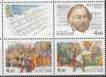 Россия 2004 год, Михаил Иванович Глинка (1804-1857) – композитор, квартблок. купон + 3 марки.