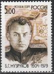 Россия 2004 год, Б. Музруков, 1 марка