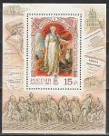 Россия 2004 год, История России, 275 лет. Екатерина II, блок