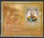 Россия 2005 год, История России,  Александр II, блок