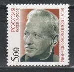 Россия 2005 год, М. Шолохов, 1 марка