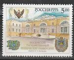 Россия 2005 год, МГТУ им. Баумана, 1 марка