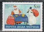 Россия 2005 г, Почта Деда Мороза, 1 марка