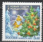 Россия 2005 год, С Новым Годом и Рождеством !, 1 марка. (5,60