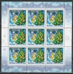 Россия 2005, С Новым Годом и Рождеством!, малый лист