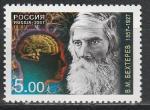 Россия 2007 год, В. Бехтерев, 1 марка