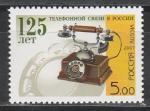 Россия 2007 год, 125 лет  телефонной связи в России. 1 марка.