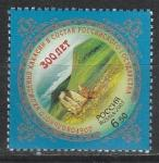 Россия 2007 г, Хакасия в Составе России, 1 марка