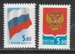 Россия 2006 год, Символы РФ, 2 марки. герб. флаг.
