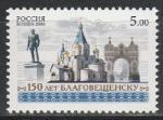 Россия 2006 год, 150 лет Благовещенску, 1 марка