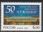 """Россия 2006 год, 50 лет """"Лужникам"""", 1 марка"""