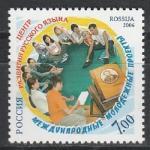 Россия 2006 год, Международные Молодежные Проекты, 1 марка