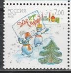 Россия 2006, Почта Деда Мороза, 1 марка