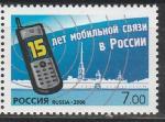 Россия 2006 год, 15 лет Мобильной Связи в России, 1 марка
