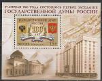 Россия 2006 год, 100 лет Госдуме, блок