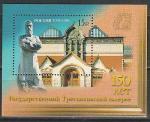Россия 2006 год, 150 лет Третьяковской  Галерее, блок