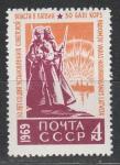 СССР 1969, 50 лет Советской Власти в Латвии, 1 марка
