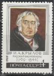 СССР 1969 год, И. Крылов, 1 марка
