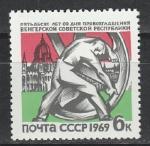 СССР 1969 год, 50 лет провозглашения Венгерской Советской Республике, 1 марка.