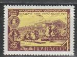 СССР 1969, 50 лет АН Украины, 1 марка