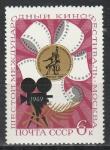 СССР 1969, Кинофестиваль в Москве, 1 марка