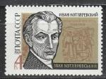 СССР 1969 год, И. Котляревский, 1 марка. писатель
