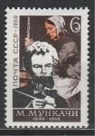 СССР 1969, М. Мункачи, 1 марка