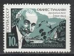 СССР 1969 год, О. Туманян, 1 марка. Армянский поэт