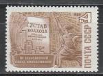 СССР 1969 год, Съезд Колхозников, 1 марка