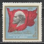 СССР 1969 год, С Новым 1970 Годом !, 1 марка. В. И. Ленин