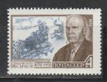 СССР 1970  год,  Ф.  В. Сычков, 1 марка             художник