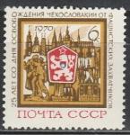 СССР 1970, 25 лет Освобождения Чехословакии, 1 марка
