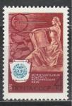 СССР 1970, Конгресс Исторических Наук, 1 марка